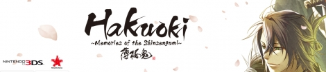 Banner Hakuoki Memories of the Shinsengumi